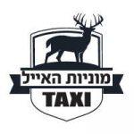 מוניות האייל ירושלים